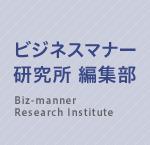 ビジネスマナー研究所編集部